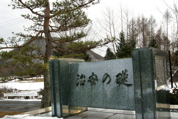 ↑ 浅間山荘事件顕彰碑<殉職者の名前が刻まれています> ↑ 赤軍派の五... 「浅間山荘事件顕彰