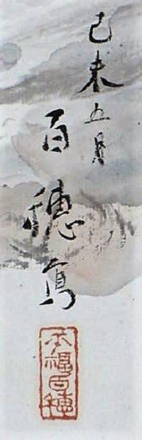 平福百穂の画像 p1_23