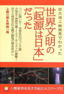 世界文明の起源は日本だった