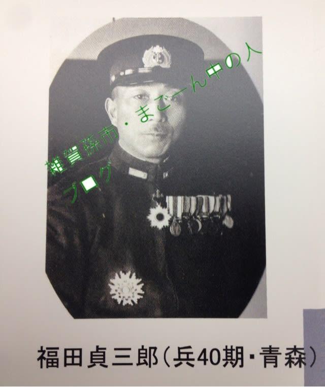 ~海軍少将福田貞三郎の少将 ...