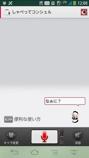 アプデ前のマイクON画面