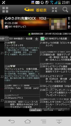 「AQUOSリモート予約」番組表画面
