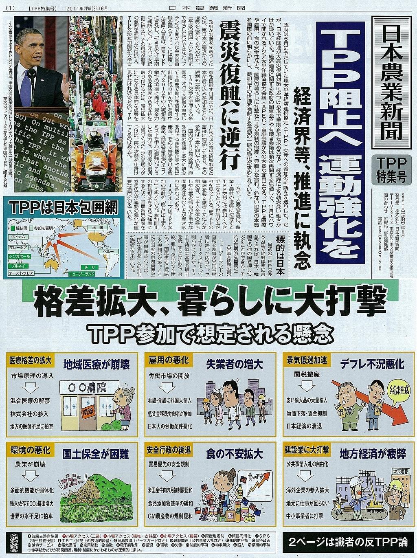 気になる記事2012-11-10