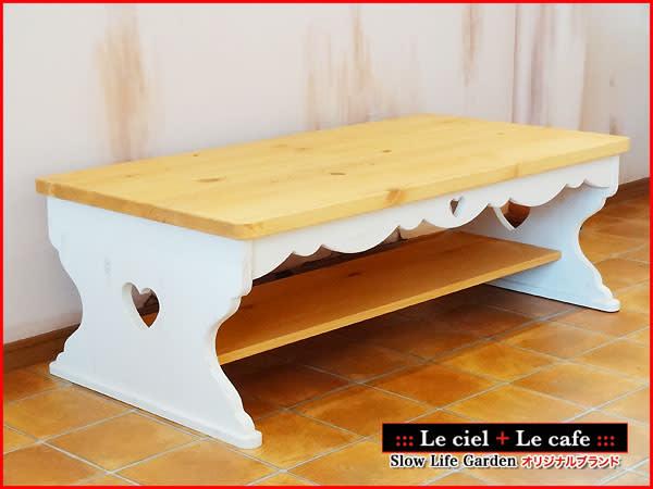 カントリー家具パイン家具ローテーブル