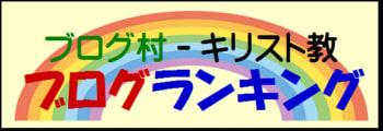 にほんブログ村 哲学・思想ブログ キリスト教へ