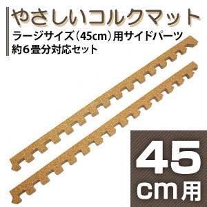 やさしいコルクマットラージサイズ(45cm)用サイドパーツ 約6畳分対応セット ジョイント マット