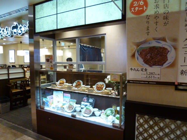 牛たん定食『牛たん さちのや』@JR本八幡シャポー