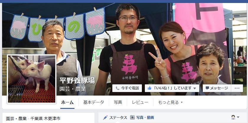 【Impress Watch】木更津KiSARA、銘柄豚「林SPF豚」を使った新メニューを7月から提供、平野養豚場
