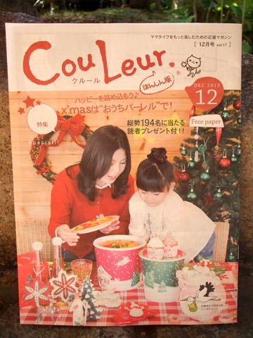 クルール Couleur 2012年12月号