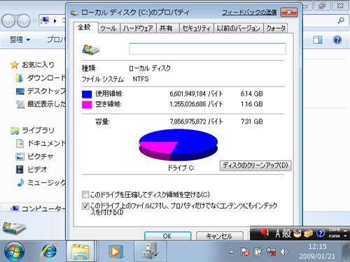 ハードディスク使用量
