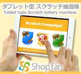 Shop fan公式サイトへ