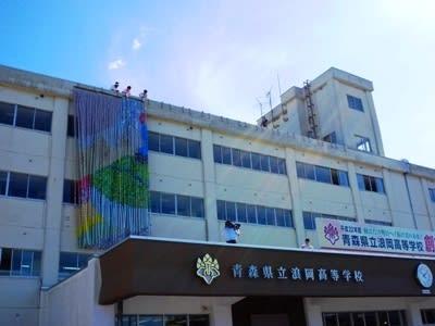 浪岡高等学校