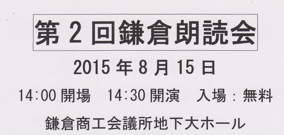 妹よ、母よ、父よ、8月15日<第2回鎌倉朗読会>を決行いたします。