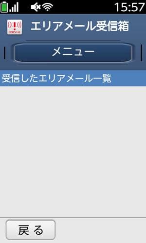 エリアメールアプリは専用設計
