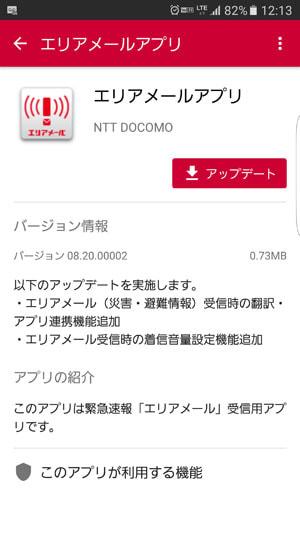 エリアメールアプリがバージョン08.20.00002の変更点
