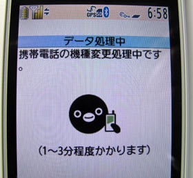 前機種P-01BのモバイルSuicaアプリでの機種変更処理画面