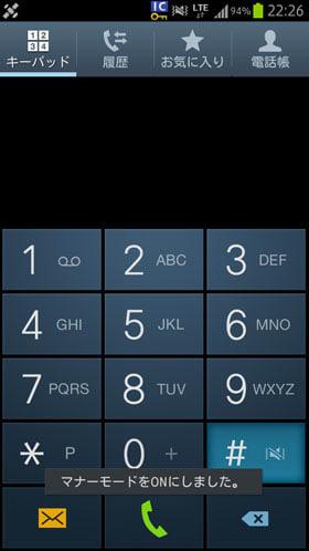 Samsung連絡先アプリのキーパッド画面で#キーを長押ししてもマナーモードに設定可能