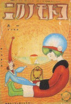 写真8:コドモノクニ創刊号(大正11年1月)