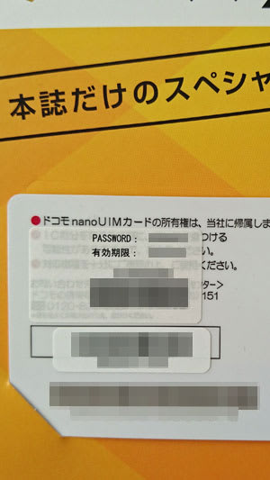ドコモnanoUIMカードの裏面に電話番号とパスワードが記してある