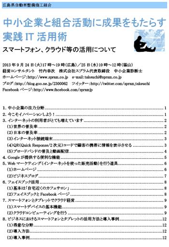 中小企業診断士 広島講演