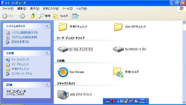 Dドライブが付属のHDD