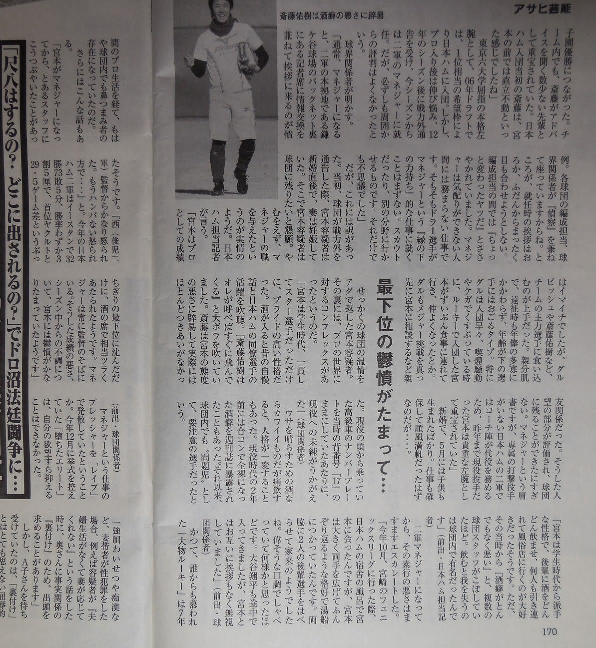 元日本ハムの宮本被告に懲役5年求刑 路上で女性に乱暴したなどとして、強...  アルコール・カフ