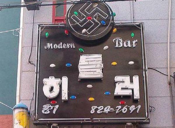 【話題】「全世界に旭日旗デザインがまん延」韓国人教授が指摘=韓国ネット「徐教授の行動に意味はあるのだろうか?」[5/9] [無断転載禁止]©2ch.net YouTube動画>3本 ->画像>87枚
