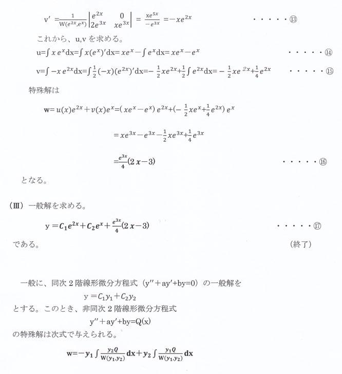 微分 方程式 線形