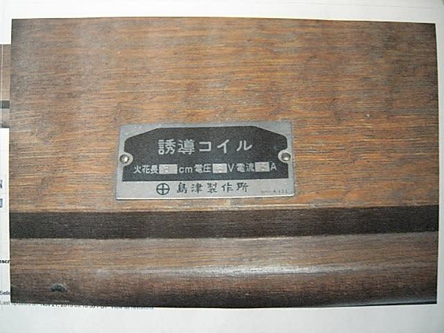 米国のオークションで見掛けた 島津製作所の誘導コイル - テレビ修理-頑固親父の修理日記