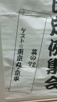 東京丸・京平の画像 p1_7