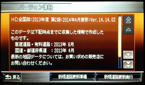 Ver.14.14.02のバージョン情報