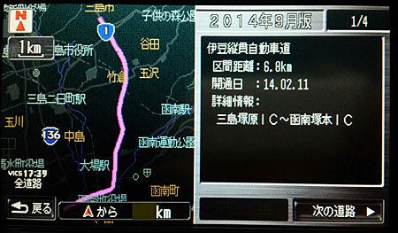 伊豆縦貫自動車道のデータ配信も開始