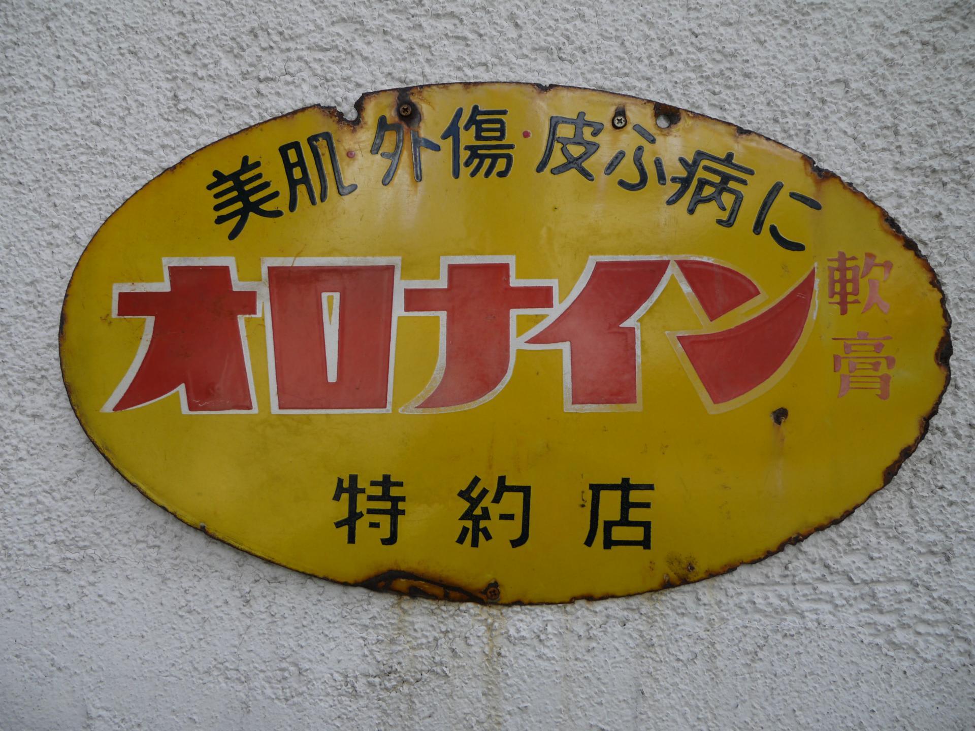 阿部ブログ