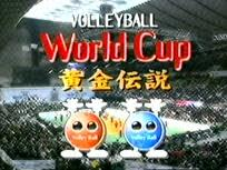 1995年ワールドカップバレーボール - 1995 FIVB Volleyball Men's World CupForgot Password