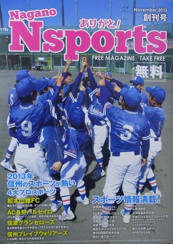Nsports201312_2
