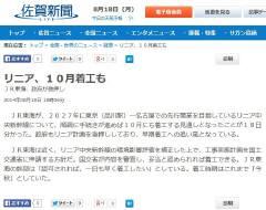 8月18日の佐賀新聞