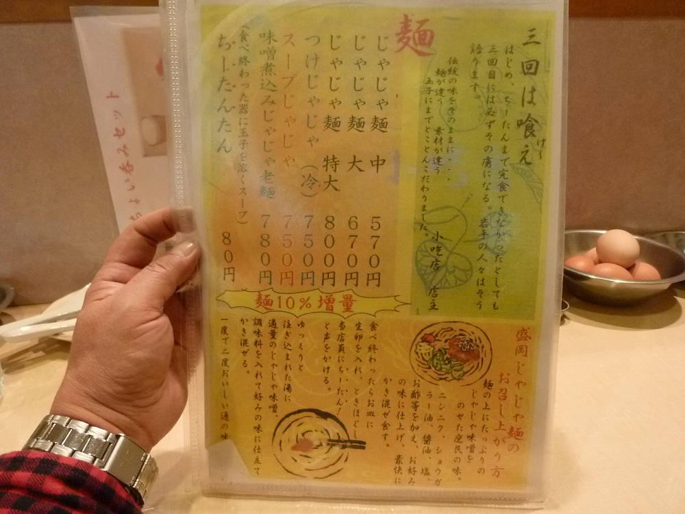 盛岡じゃじゃ麺の画像 p1_34