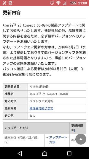 2016/4/19からソフトウェア更新開始