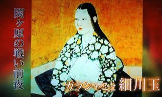 夫・細川忠興が文禄の役で朝鮮出征中のこと。太閤秀吉は出征した武将たちの... 戦国を生きた女たち