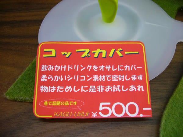 500円です