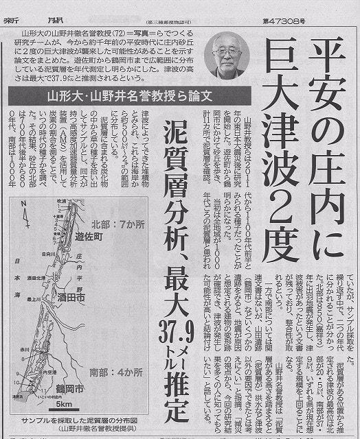 庄内沖地震の大津波 - 無題・休題-ハバネロ風味-