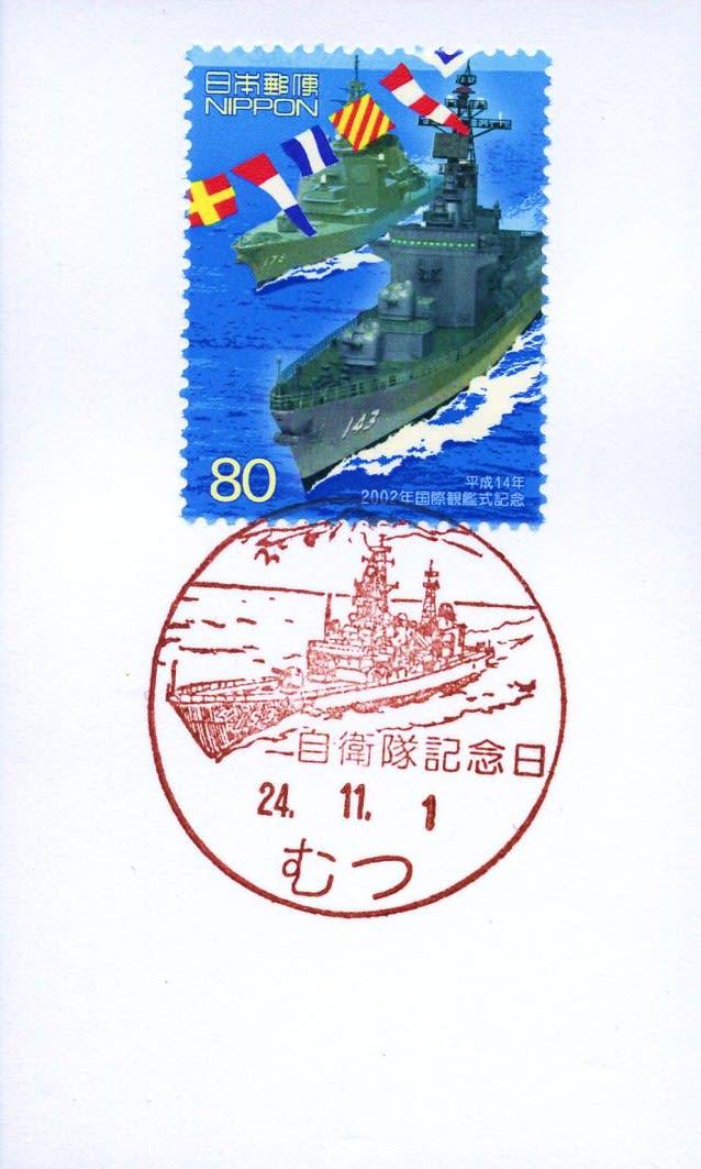 自衛隊記念日の小型印(むつ郵便...