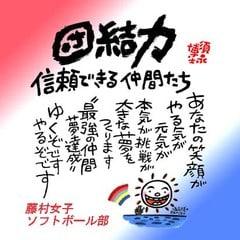 須永博士美術館スタッフブログ
