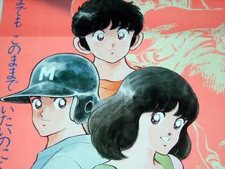 タッチ (漫画)の画像 p1_37