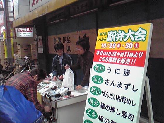 武蔵小山で駅弁大会を開催中です