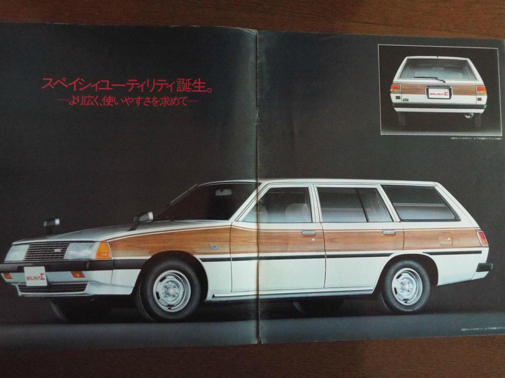 三菱・ギャランの画像 p1_39
