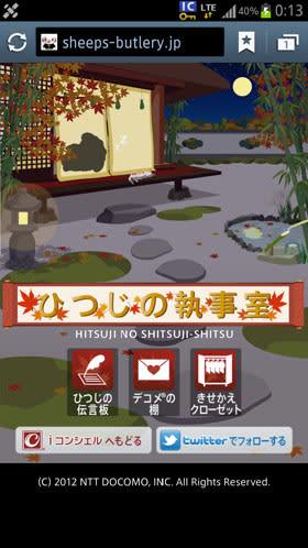 ひつじの執事室2012年秋ver.深夜