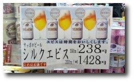 新エビスビール.jpg