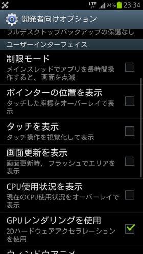 開発者向けオプションの「GPUレンダリングを使用」にチェックを入れると一部アプリで不具合が発生