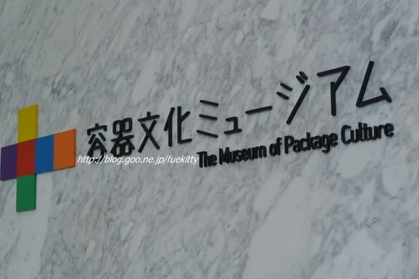 ガラスびん応援隊☆容器文化ミュージアムでガラスびんと容器を学ぶ(東洋製罐グループホールディングス)